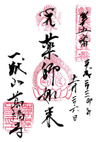 5・阿波北嶺24薬師・万福寺