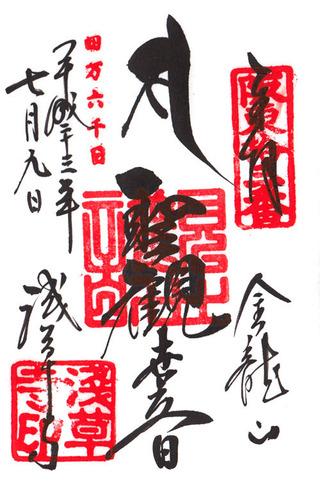 13浅草寺-1