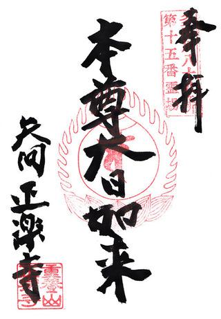 15正楽寺・玉川88_02
