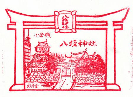 小倉八坂神社・当て紙