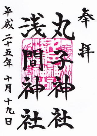 丸子神社・浅間神社・沼津