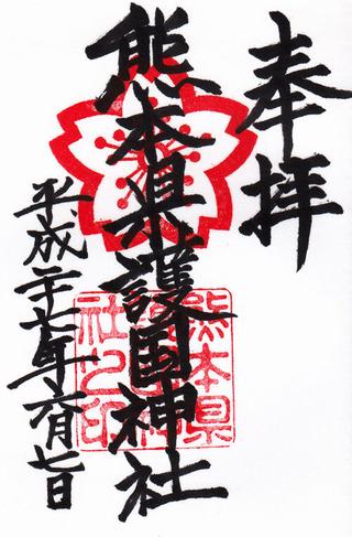 熊本護国神社