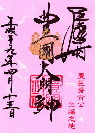 中村豊国神社・春
