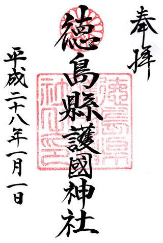 徳島護国h2801