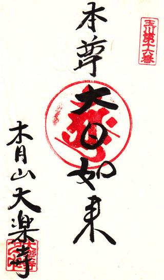 16大楽寺