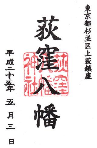 八幡神社・荻窪