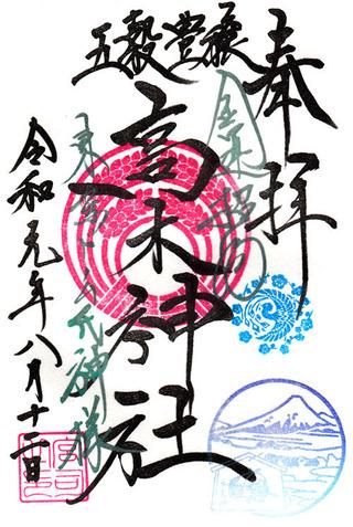 北野神社・高木r0108