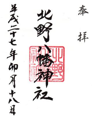 鷺宮八幡神社・北野八幡神社