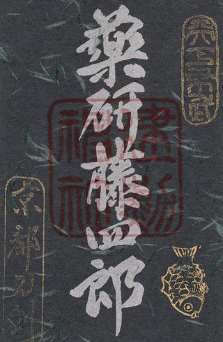 建勲神社・刀剣02