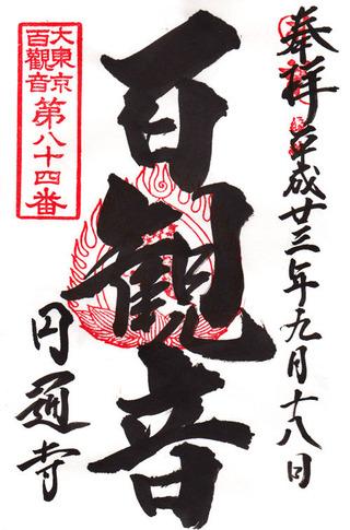 円通寺・大東京百観音