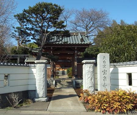 宝泉寺・入り口