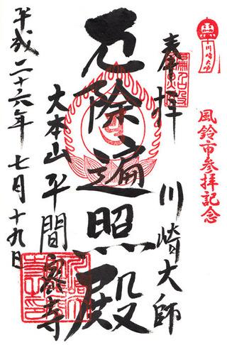 川崎大師・風鈴