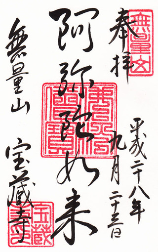 宝蔵寺・本尊