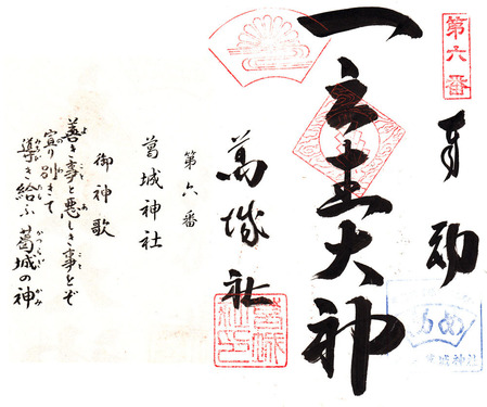 6曼荼羅88・葛城神社02