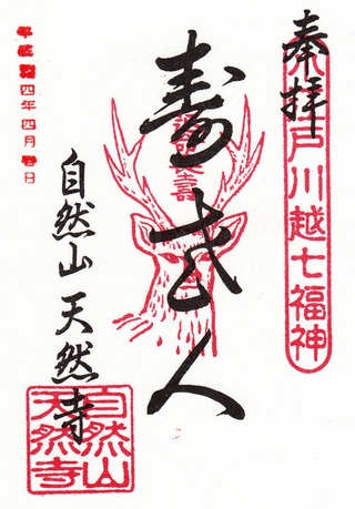 小江戸川越七福神・天然寺
