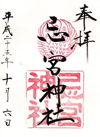 忌宮神社・長門二ノ宮