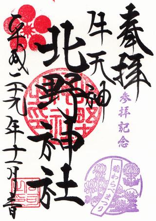北野神社・牛天神・2017菊