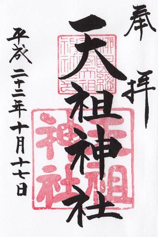 天祖神社・亀戸