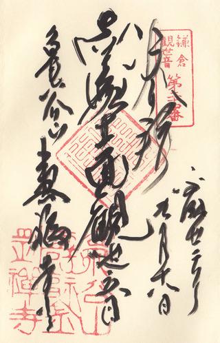 24寿福寺