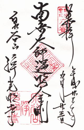 6・浄光明寺