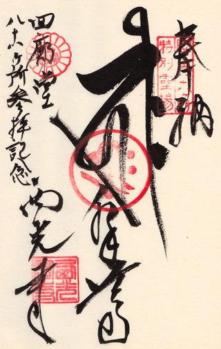 西光寺・関東88特別