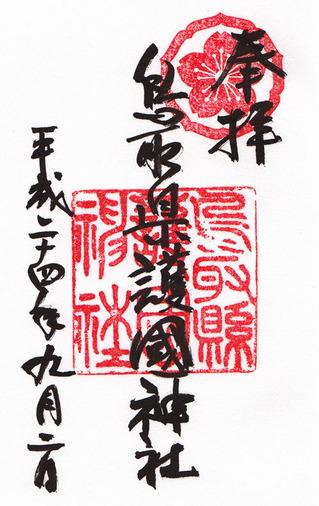 鳥取護国神社