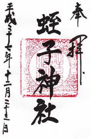 蛭子神社・八雲神社