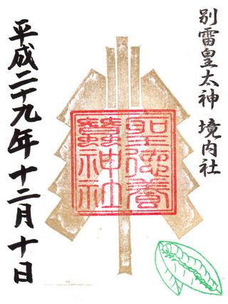 別雷・聖徳02