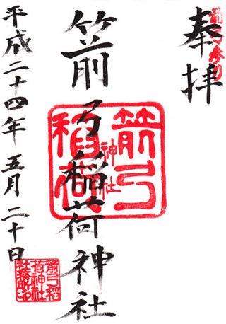 箭弓稲荷神社・東松山3