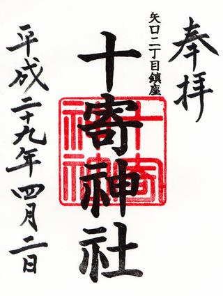 徳持神社・十寄神社