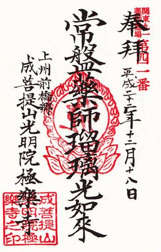 41極楽寺・91薬師