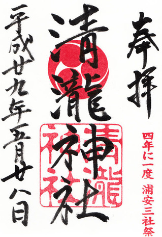 清瀧神社・h29