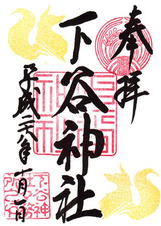 下谷神社・h28朔