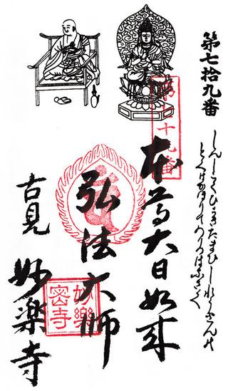 79妙楽寺