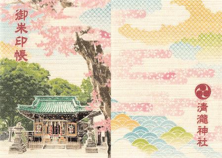 清瀧神社・帳面