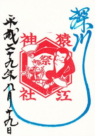 猿江神社・奇数