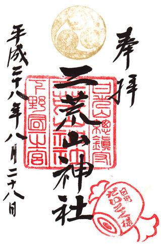 二荒山神社・日光