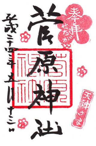 世田谷菅原神社