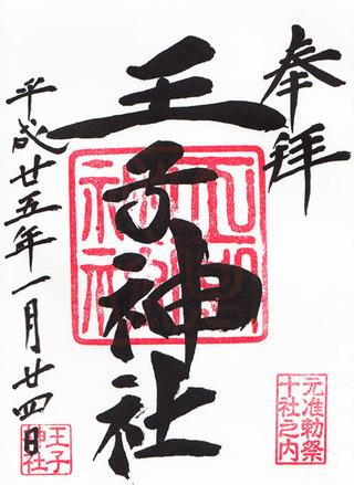 王子神社02