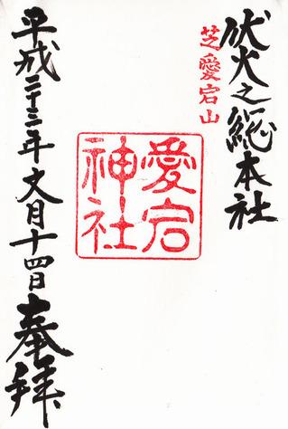 愛宕神社・芝