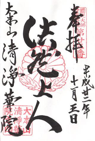 23清浄華院
