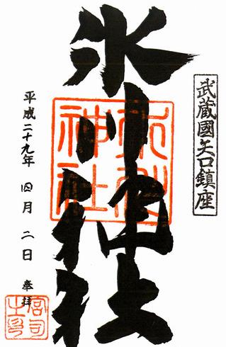新田神社・氷川神社