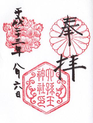 六孫王神社・京都16社
