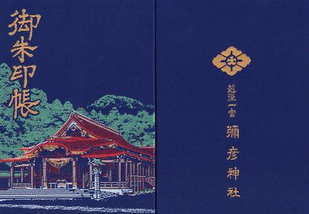 弥彦神社・帳面