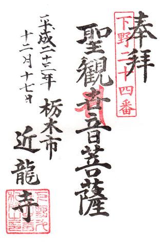 24近龍寺・栃木・下野33観音
