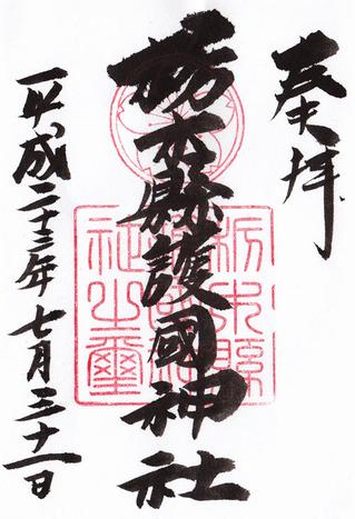 栃木県護国神社・下野8社