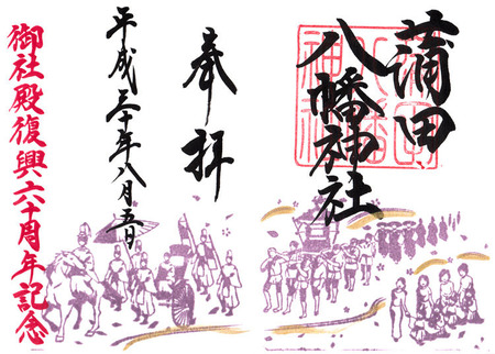 八幡神社・蒲田・社殿復興