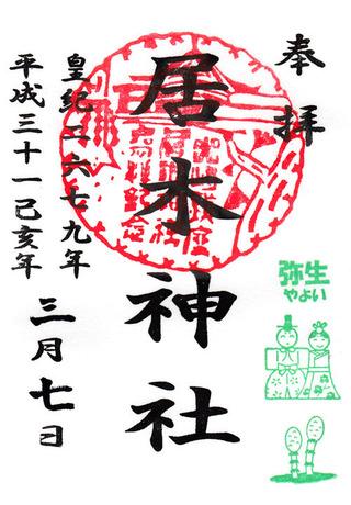 居木神社・3月