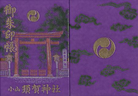 小山須賀神社・帳