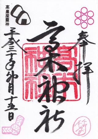 高木神社・h3004